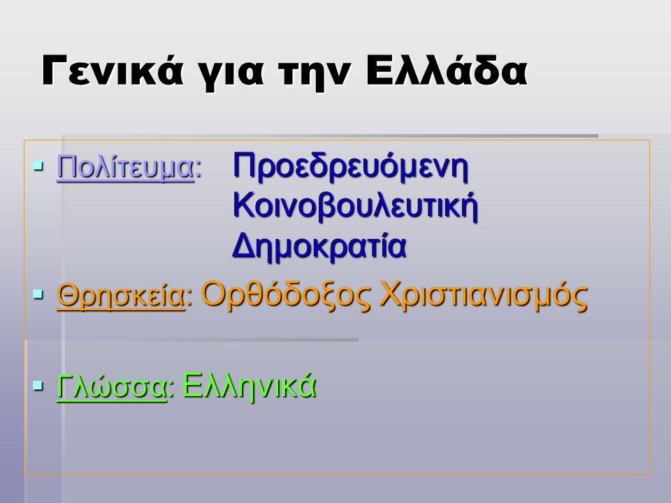 Γενικά για την Ελλάδα  Πολίτευμα: Προεδρευόμενη Κοινοβουλευτική Δημοκρατία  Θρησκεία: Ορθόδοξος Χριστιανισμός  Γλώσσα: Ελληνικά