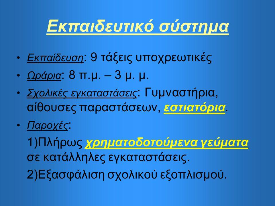 Εκπαιδευτικό σύστημα Εκπαίδευση : 9 τάξεις υποχρεωτικές Ωράρια : 8 π.μ. – 3 μ. μ. Σχολικές εγκαταστάσεις : Γυμναστήρια, αίθουσες παραστάσεων, εστιατόρ