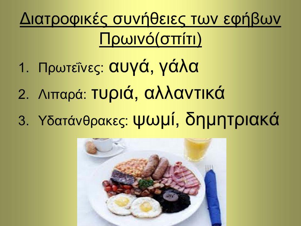 Διατροφικές συνήθειες των εφήβων Πρωινό(σπίτι) 1.Πρωτεΐνες: αυγά, γάλα 2.Λιπαρά: τυριά, αλλαντικά 3.Υδατάνθρακες: ψωμί, δημητριακά