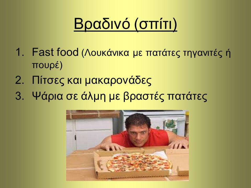 Συμπεράσματα το πρωινό και το βραδινό γεύμα τα οποία δεν παρέχονται από το σχολείο, αποτελούνται από ανθυγιεινές τροφές ενώ το μεσημεριανό τους που είναι πλήρως χρηματοδοτούμενο από τα σχολεία, περιλαμβάνει πλήρη γεύματα πλούσια σε θρεπτικά συστατικά.