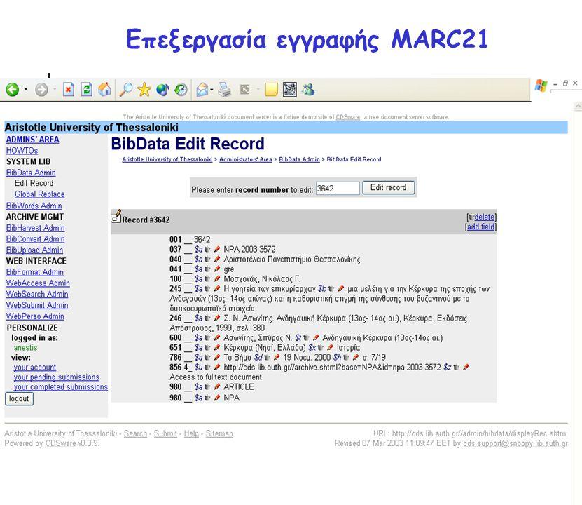 Επεξεργασία εγγραφής MARC21