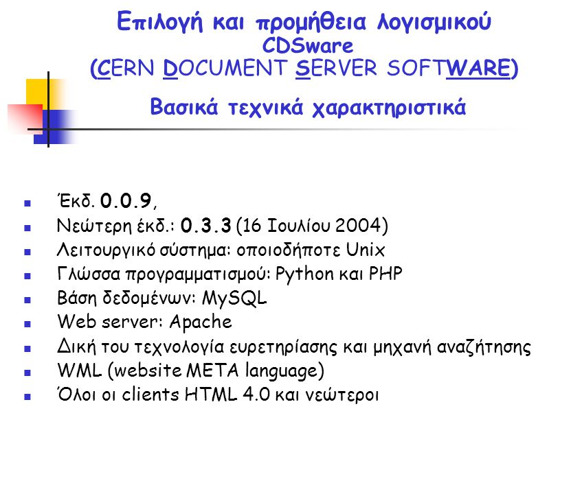 Επιλογή και προμήθεια λογισμικού CDSware (CERN DOCUMENT SERVER SOFTWARE) Βασικά τεχνικά χαρακτηριστικά Έκδ.