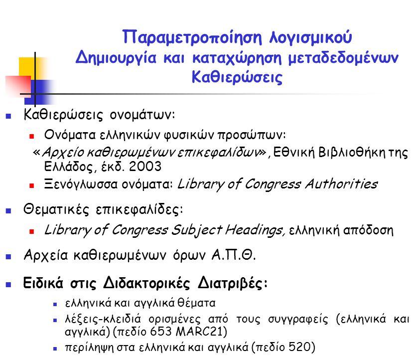 Καθιερώσεις ονομάτων: Ονόματα ελληνικών φυσικών προσώπων: «Αρχείο καθιερωμένων επικεφαλίδων», Εθνική Βιβλιοθήκη της Ελλάδος, έκδ.