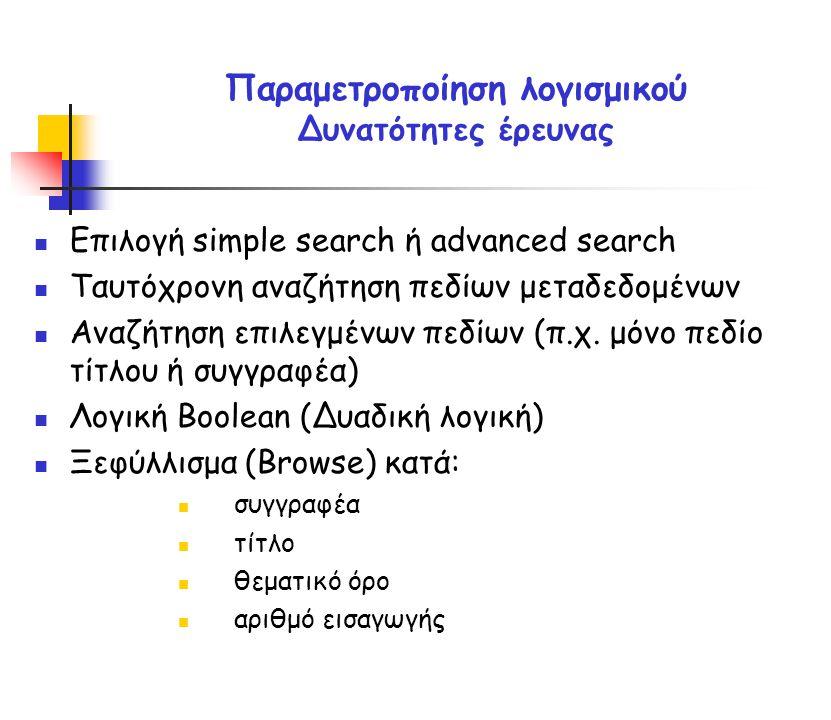 Επιλογή simple search ή advanced search Ταυτόχρονη αναζήτηση πεδίων μεταδεδομένων Αναζήτηση επιλεγμένων πεδίων (π.χ.