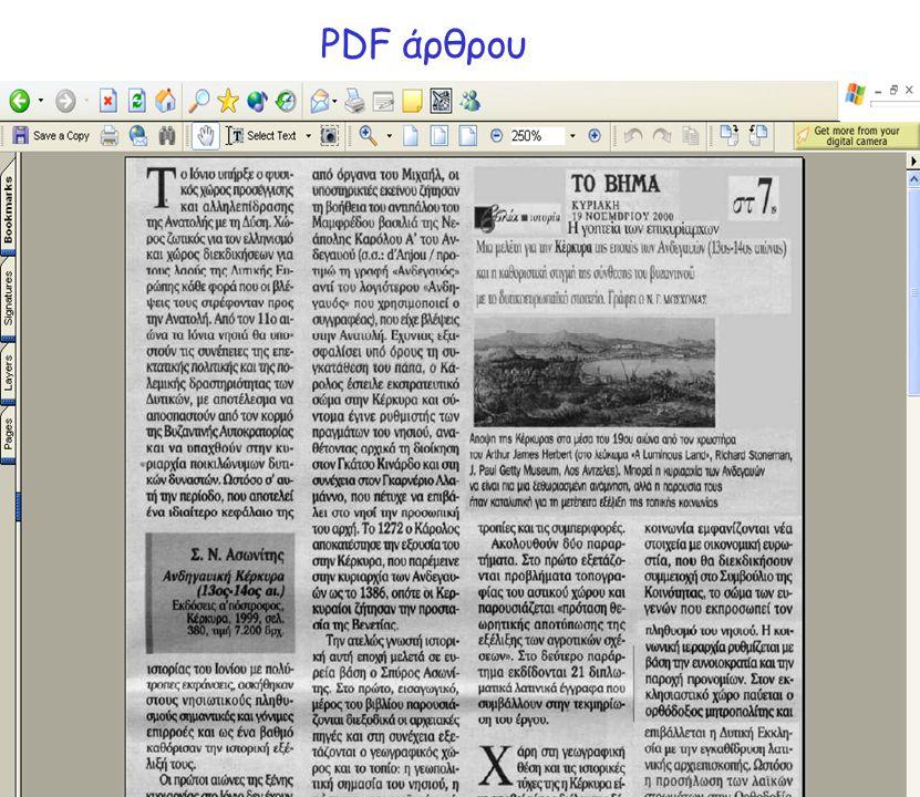 PDF άρθρου