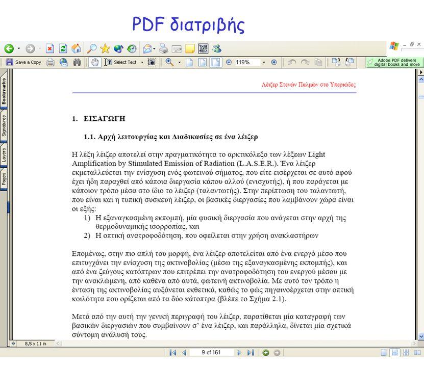 PDF διατριβής