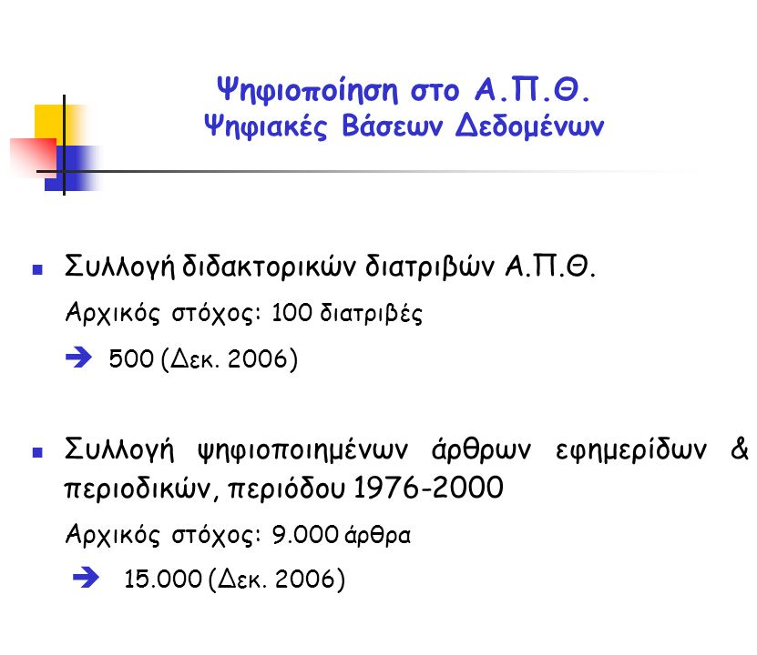 Συλλογή διδακτορικών διατριβών Α.Π.Θ. Αρχικός στόχος: 100 διατριβές  500 (Δεκ.