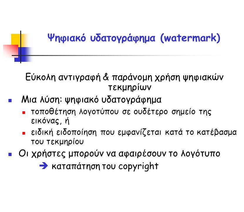Εύκολη αντιγραφή & παράνομη χρήση ψηφιακών τεκμηρίων Μια λύση: ψηφιακό υδατογράφημα τοποθέτηση λογοτύπου σε ουδέτερο σημείο της εικόνας, ή ειδική ειδοποίηση που εμφανίζεται κατά το κατέβασμα του τεκμηρίου Οι χρήστες μπορούν να αφαιρέσουν το λογότυπο  καταπάτηση του copyright Ψηφιακό υδατογράφημα (watermark)