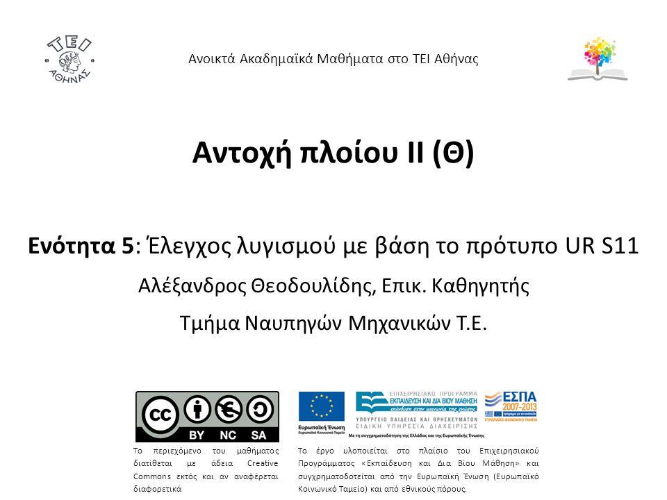 Αντοχή πλοίου ΙΙ (Θ) Ενότητα 5: Έλεγχος λυγισμού με βάση το πρότυπο UR S11 Αλέξανδρος Θεοδουλίδης, Επικ. Καθηγητής Τμήμα Ναυπηγών Μηχανικών Τ.Ε. Ανοικ