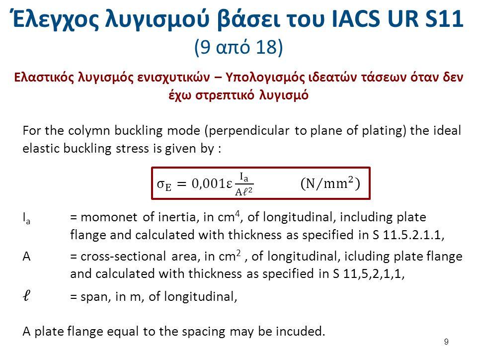 Έλεγχος λυγισμού βάσει του ΙΑCS UR S11 (9 από 18) Ελαστικός λυγισμός ενισχυτικών – Υπολογισμός ιδεατών τάσεων όταν δεν έχω στρεπτικό λυγισμό For the c