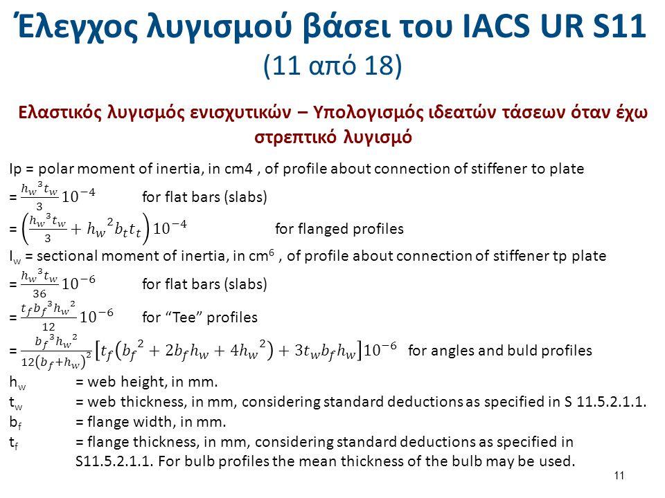 Έλεγχος λυγισμού βάσει του ΙΑCS UR S11 (11 από 18) Ελαστικός λυγισμός ενισχυτικών – Υπολογισμός ιδεατών τάσεων όταν έχω στρεπτικό λυγισμό 11