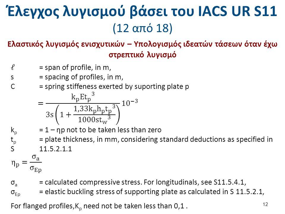 Έλεγχος λυγισμού βάσει του ΙΑCS UR S11 (12 από 18) Ελαστικός λυγισμός ενισχυτικών – Υπολογισμός ιδεατών τάσεων όταν έχω στρεπτικό λυγισμό k p = 1 – ηp