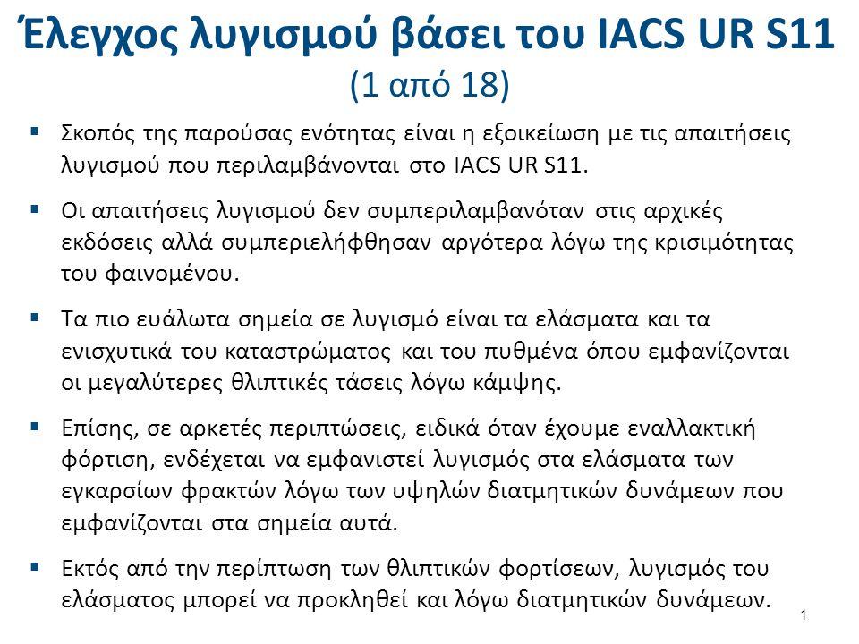 Έλεγχος λυγισμού βάσει του ΙΑCS UR S11 (1 από 18)  Σκοπός της παρούσας ενότητας είναι η εξοικείωση με τις απαιτήσεις λυγισμού που περιλαμβάνονται στο