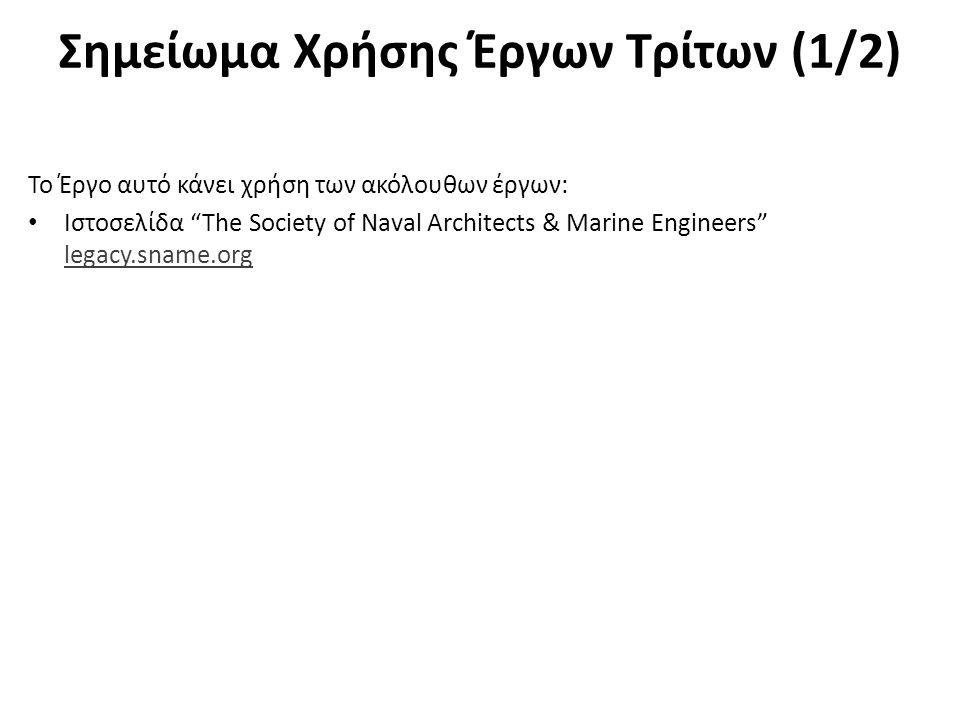 """Σημείωμα Χρήσης Έργων Τρίτων (1/2) Το Έργο αυτό κάνει χρήση των ακόλουθων έργων: Ιστοσελίδα """"The Society of Naval Architects & Marine Engineers"""" legac"""
