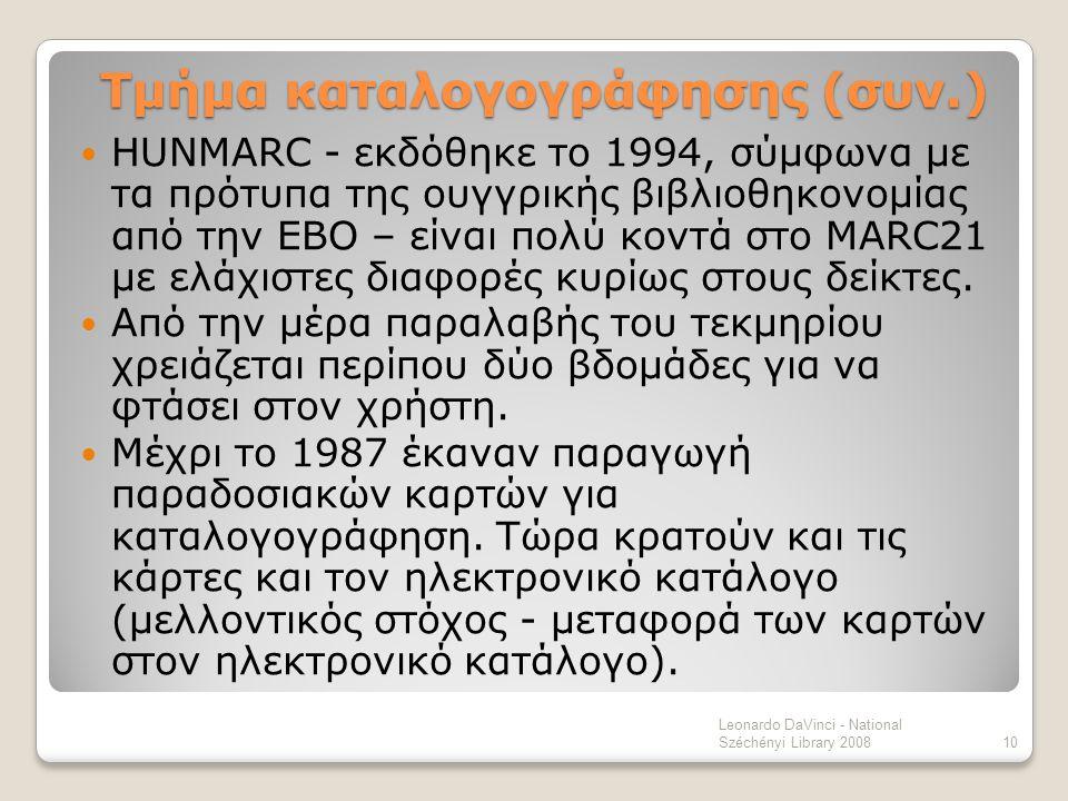 HUNMARC - εκδόθηκε το 1994, σύμφωνα με τα πρότυπα της ουγγρικής βιβλιοθηκονομίας από την ΕΒΟ – είναι πολύ κοντά στο MARC21 με ελάχιστες διαφορές κυρίω