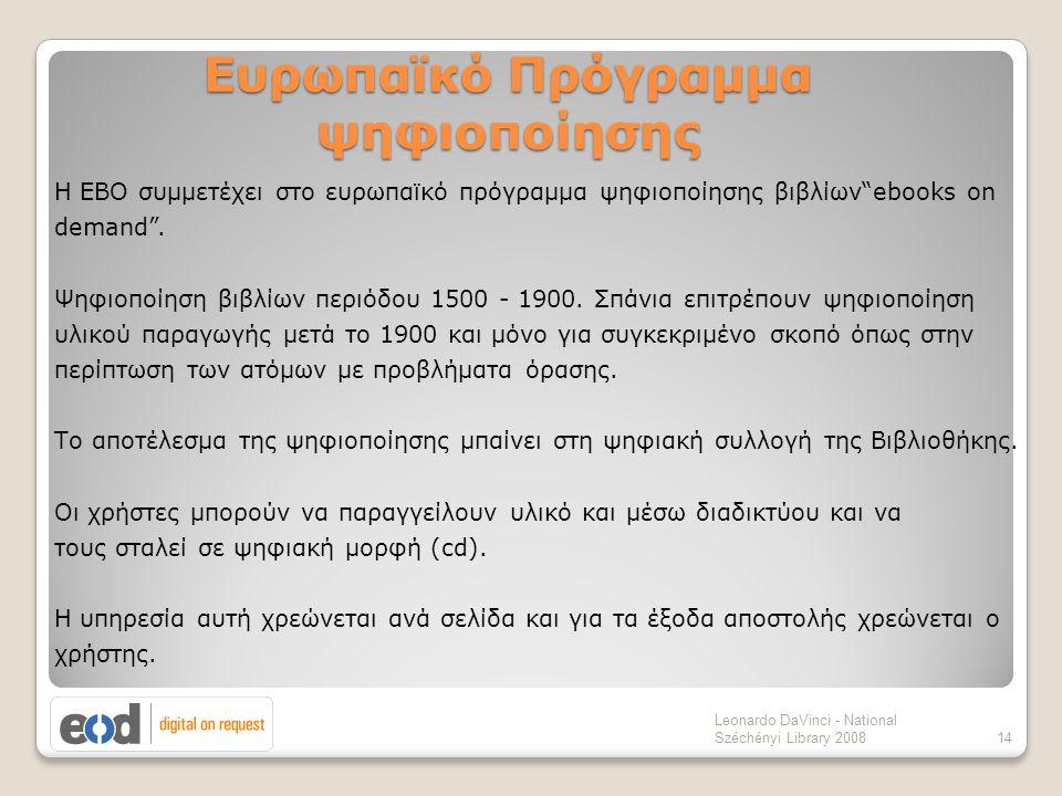 """Ευρωπαϊκό Πρόγραμμα ψηφιοποίησης Η ΕΒΟ συμμετέχει στο ευρωπαϊκό πρόγραμμα ψηφιοποίησης βιβλίων""""ebooks on demand"""". Ψηφιοποίηση βιβλίων περιόδου 1500 -"""