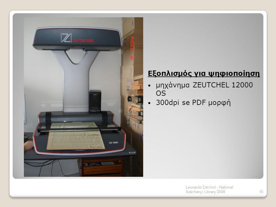 Εξοπλισμός για ψηφιοποίηση μηχάνημα ZEUTCHEL 12000 OS 300dpi se PDF μορφή 15 Leonardo DaVinci - National Széchényi Library 2008