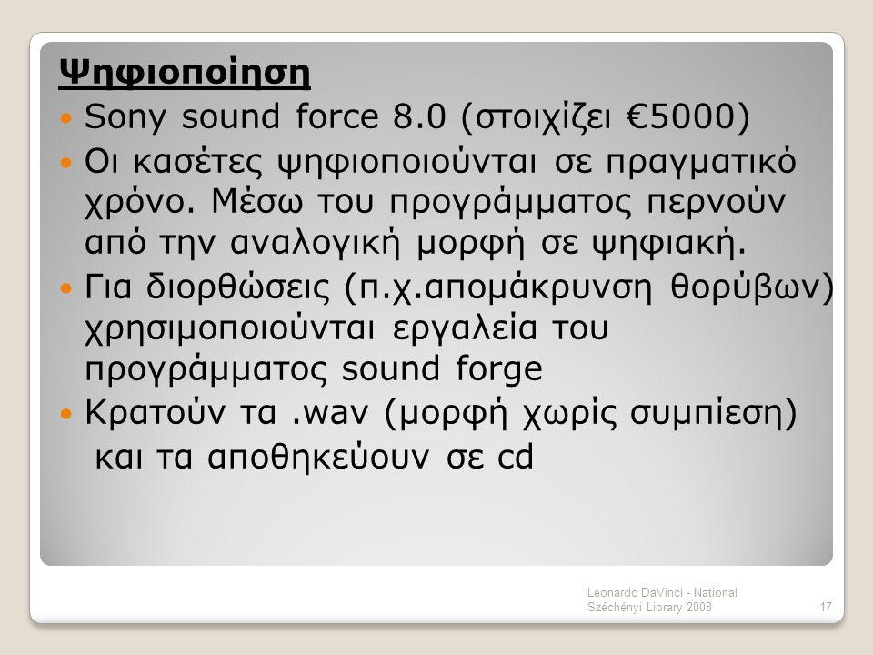 Ψηφιοποίηση Sony sound force 8.0 (στοιχίζει €5000) Οι κασέτες ψηφιοποιούνται σε πραγματικό χρόνο. Μέσω του προγράμματος περνούν από την αναλογική μορφ