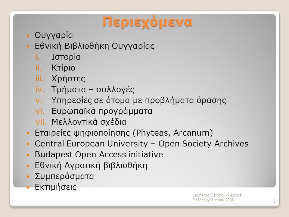 Περιεχόμενα Ουγγαρία Εθνική Βιβλιοθήκη Ουγγαρίας i.Ιστορία ii.Κτίριο iii.Χρήστες iv.Τμήματα – συλλογές v.Υπηρεσίες σε άτομα με προβλήματα όρασης vi.Ευ
