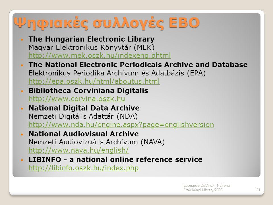 Ψηφιακές συλλογές ΕΒΟ The Hungarian Electronic Library Magyar Elektronikus Könyvtár (MEK) http://www.mek.oszk.hu/indexeng.phtml http://www.mek.oszk.hu