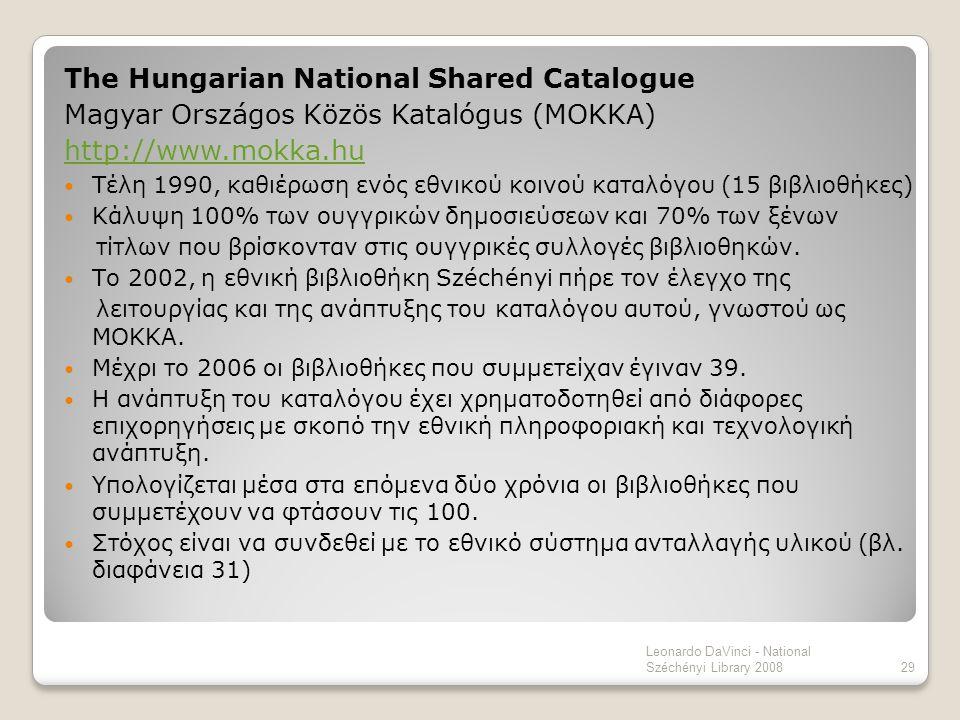 The Hungarian National Shared Catalogue Magyar Országos Közös Katalógus (MOKKA) http://www.mokka.hu Τέλη 1990, καθιέρωση ενός εθνικού κοινού καταλόγου
