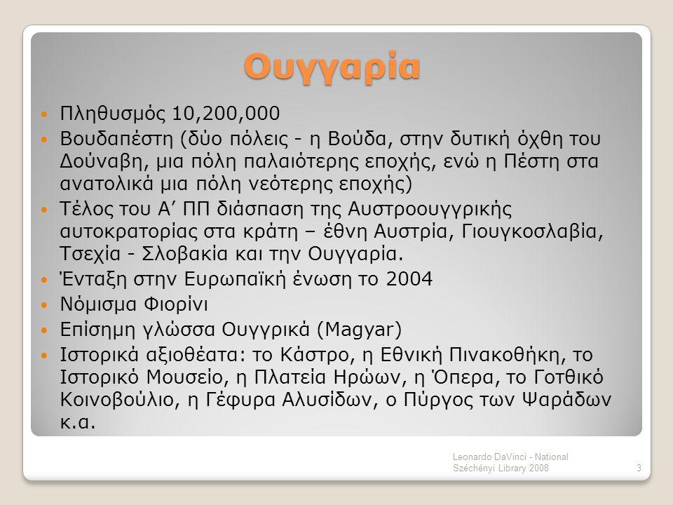 Εθνική Βιβλιοθήκη Ουγγαρίας Széchényi Ίδρυση 1802 - Ferenc Széchényi Για 140 χρόνια στέγαση στην Πέστη στο κτίριο που τώρα βρίσκεται το Εθνικό Μουσείο 1985 στέγαση στο Buda Castle Palace Σκοπός της η συλλογή: 1.έργων που εκδόθηκαν στην Ουγγαρία σε οποιαδήποτε γλώσσα 2.έργων στην Ουγγρική γλώσσα (magyar) 3.όλων των έργων που γράφτηκαν από Ούγγρους συγγραφείς ή με την συμβολή Ούγγρων πολιτών εντός και εκτός Ουγγαρίας και 4.όλων των έργων που εκδίδονται στο εξωτερικό σε οποιαδήποτε γλώσσα που αφορούν την Ουγγαρία 4 Leonardo DaVinci - National Széchényi Library 2008 http://www.oszk.hu/index_en.htm