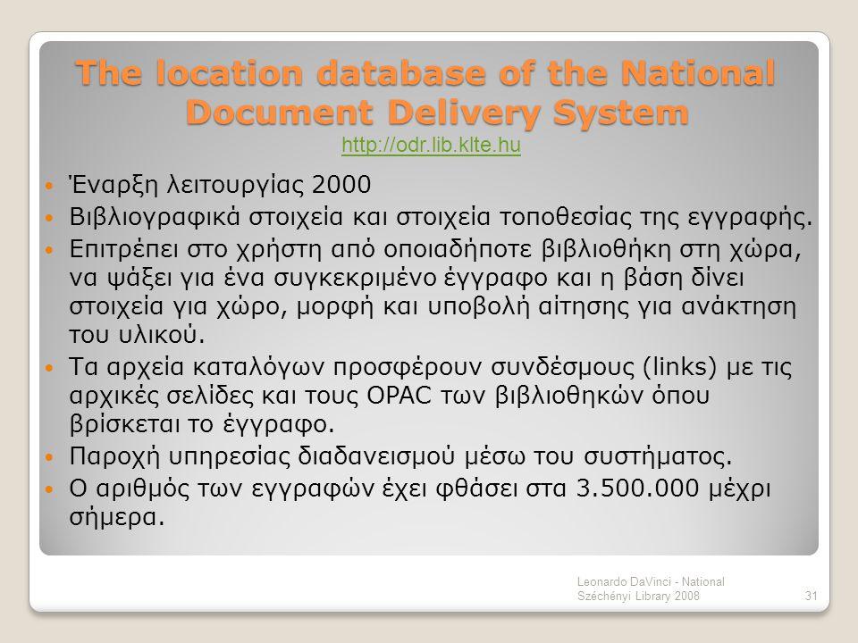 Έναρξη λειτουργίας 2000 Βιβλιογραφικά στοιχεία και στοιχεία τοποθεσίας της εγγραφής. Επιτρέπει στο χρήστη από οποιαδήποτε βιβλιοθήκη στη χώρα, να ψάξε