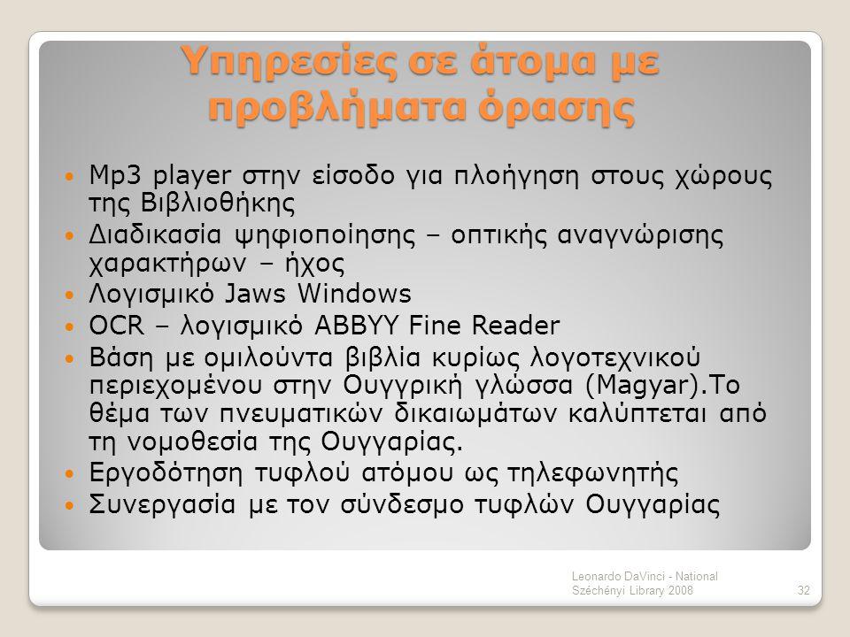 Υπηρεσίες σε άτομα με προβλήματα όρασης Mp3 player στην είσοδο για πλοήγηση στους χώρους της Βιβλιοθήκης Διαδικασία ψηφιοποίησης – οπτικής αναγνώρισης