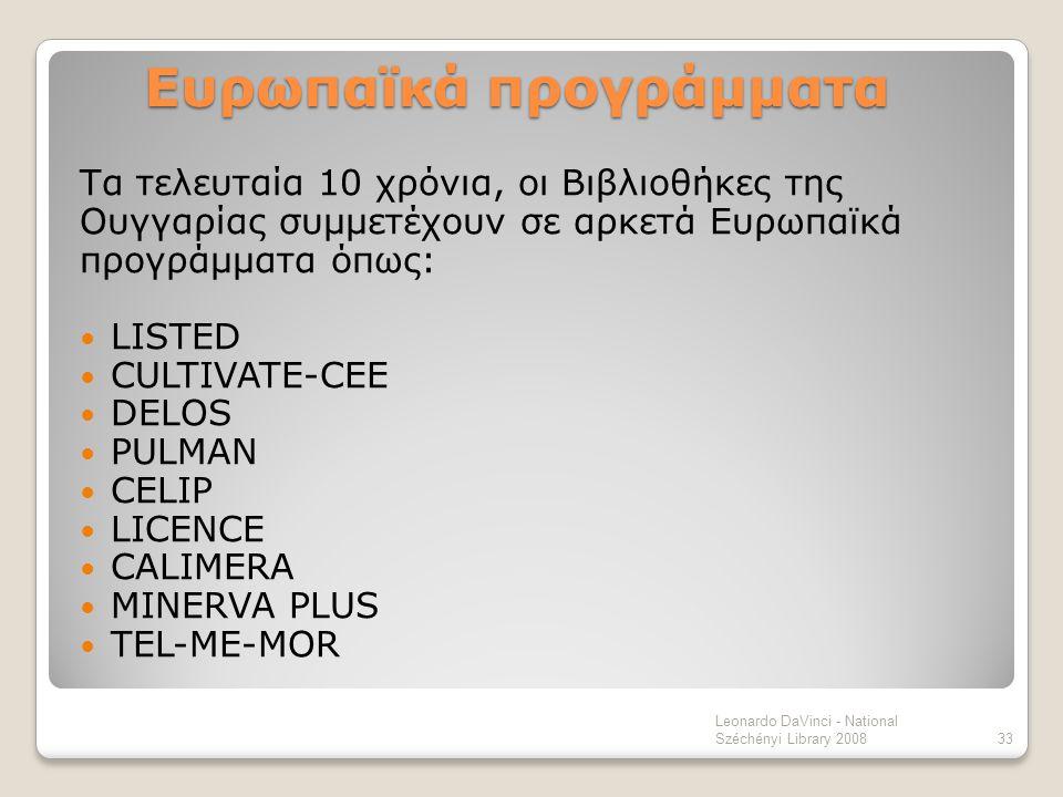 Ευρωπαϊκά προγράμματα Τα τελευταία 10 χρόνια, οι Βιβλιοθήκες της Ουγγαρίας συμμετέχουν σε αρκετά Ευρωπαϊκά προγράμματα όπως: LISTED CULTIVATE-CEE DELO