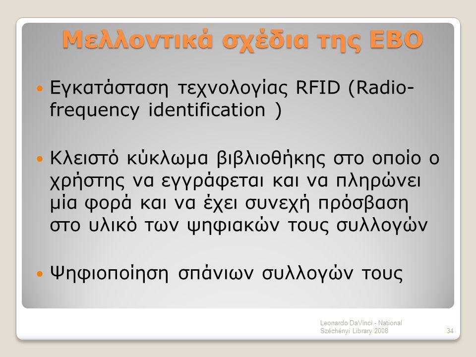 Μελλοντικά σχέδια της ΕΒΟ Εγκατάσταση τεχνολογίας RFID (Radio- frequency identification ) Κλειστό κύκλωμα βιβλιοθήκης στο οποίο ο χρήστης να εγγράφετα