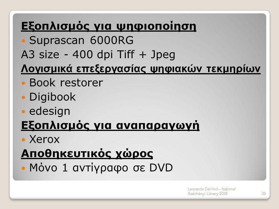 Εξοπλισμός για ψηφιοποίηση Suprascan 6000RG A3 size - 400 dpi Tiff + Jpeg Λογισμικά επεξεργασίας ψηφιακών τεκμηρίων Book restorer Digibook edesign Εξο