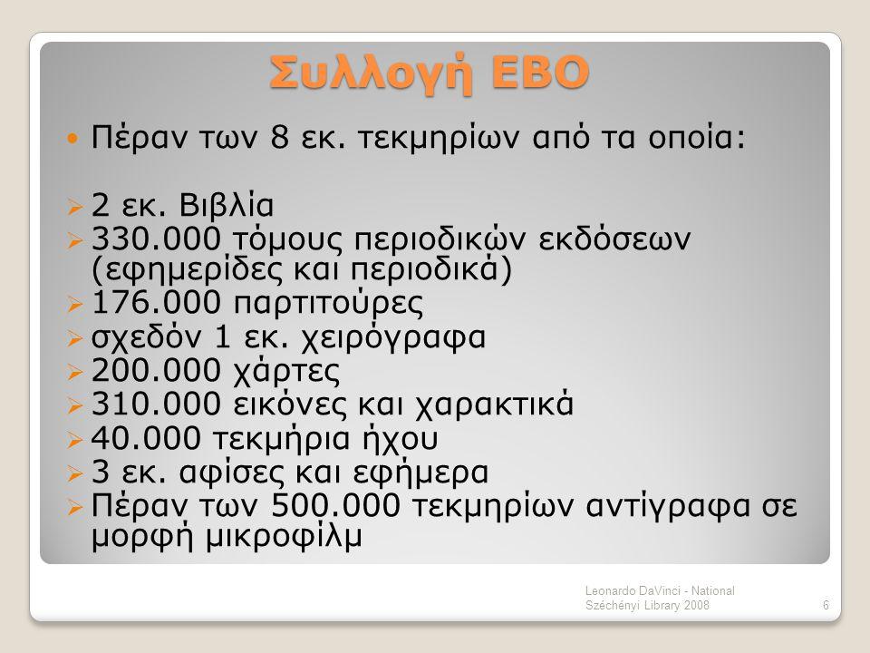 Συλλογή ΕΒΟ Πέραν των 8 εκ. τεκμηρίων από τα οποία:  2 εκ. Βιβλία  330.000 τόμους περιοδικών εκδόσεων (εφημερίδες και περιοδικά)  176.000 παρτιτούρ