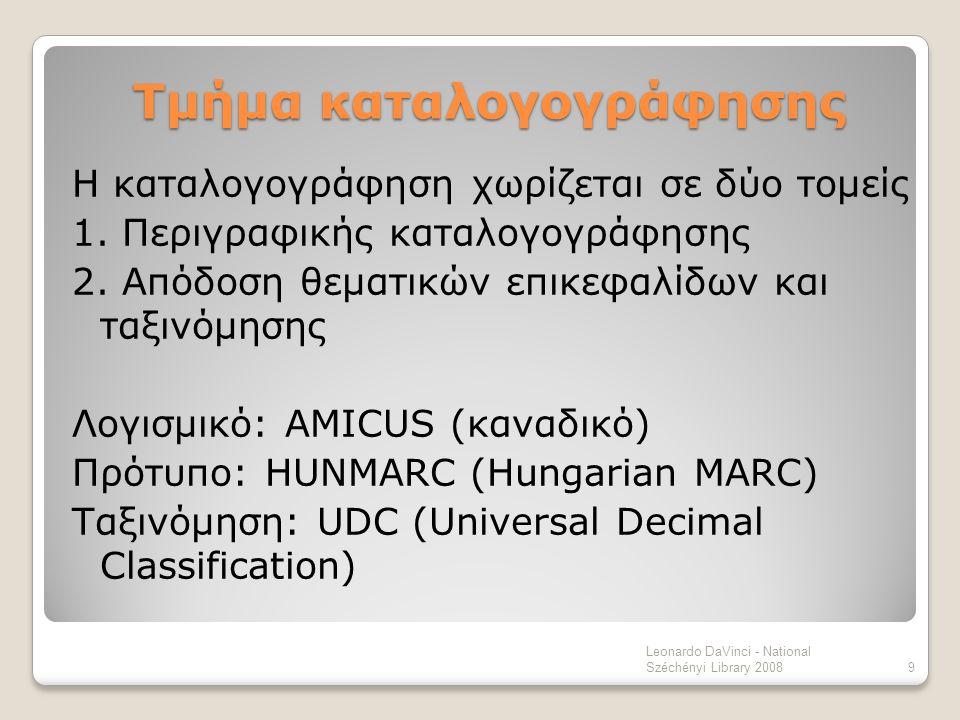 Τμήμα καταλογογράφησης Η καταλογογράφηση χωρίζεται σε δύο τομείς 1. Περιγραφικής καταλογογράφησης 2. Απόδοση θεματικών επικεφαλίδων και ταξινόμησης Λο