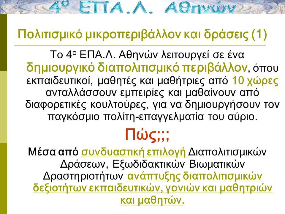 Πολιτισμικό μικροπεριβάλλον και δράσεις (1) Το 4 ο ΕΠΑ.Λ.