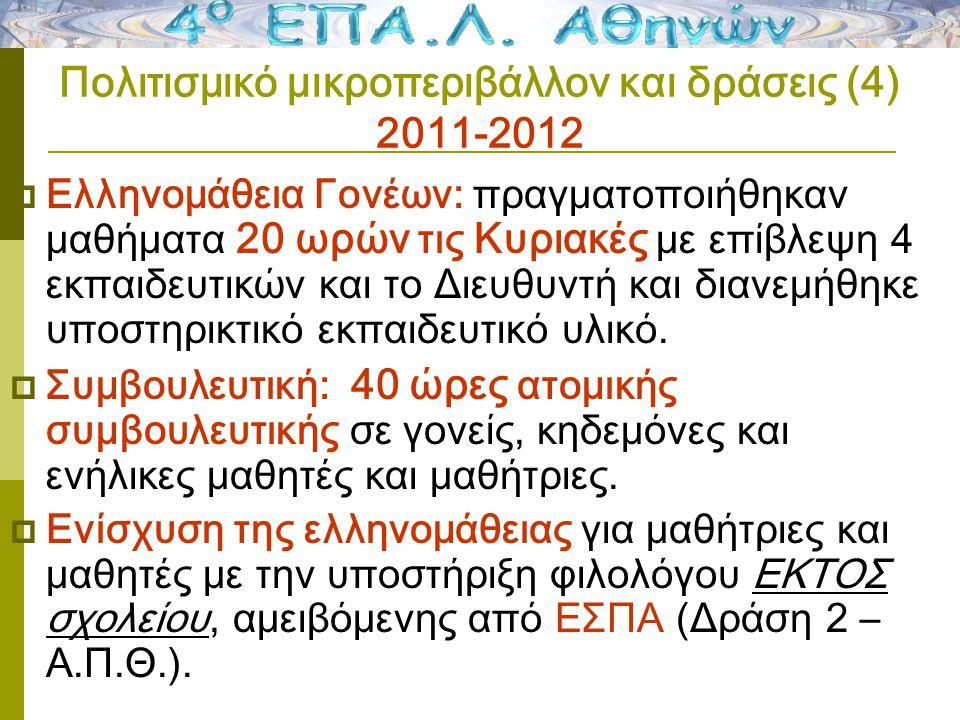 Πολιτισμικό μικροπεριβάλλον και δράσεις (4) 2011-2012  Ελληνομάθεια Γονέων: πραγματοποιήθηκαν μαθήματα 20 ωρών τις Κυριακές με επίβλεψη 4 εκπαιδευτικών και το Διευθυντή και διανεμήθηκε υποστηρικτικό εκπαιδευτικό υλικό.