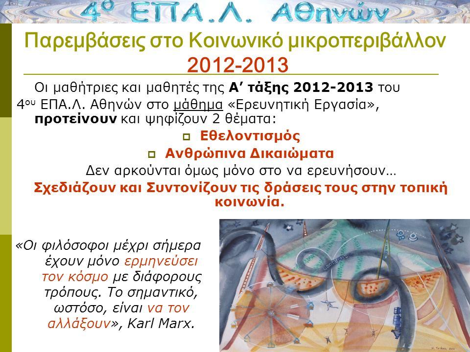 Παρεμβάσεις στο Κοινωνικό μικροπεριβάλλον 2012-2013 Οι μαθήτριες και μαθητές της Α' τάξης 2012-2013 του 4 ου ΕΠΑ.Λ.