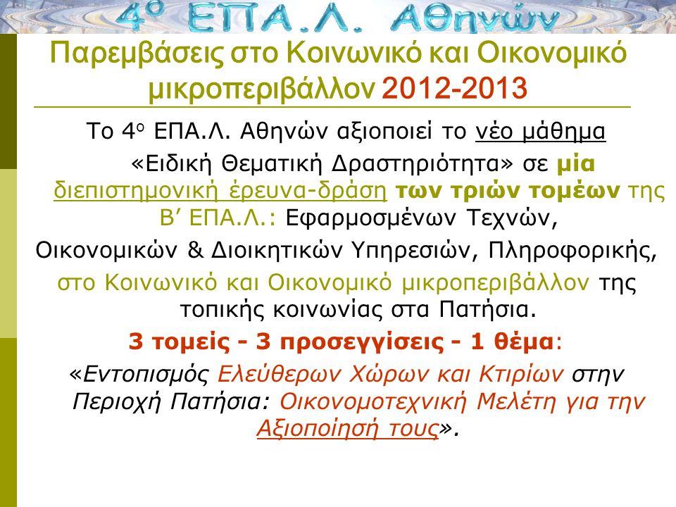 Παρεμβάσεις στο Κοινωνικό και Οικονομικό μικροπεριβάλλον 2012-2013 Το 4 ο ΕΠΑ.Λ.