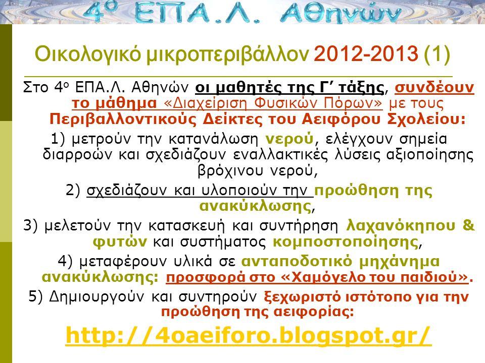 Οικολογικό μικροπεριβάλλον 2012-2013 (1) Στο 4 ο ΕΠΑ.Λ.