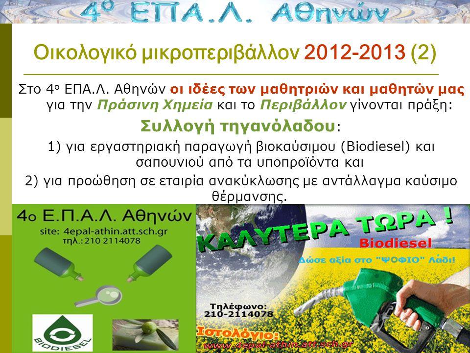 Οικολογικό μικροπεριβάλλον 2012-2013 (2) Στο 4 ο ΕΠΑ.Λ.