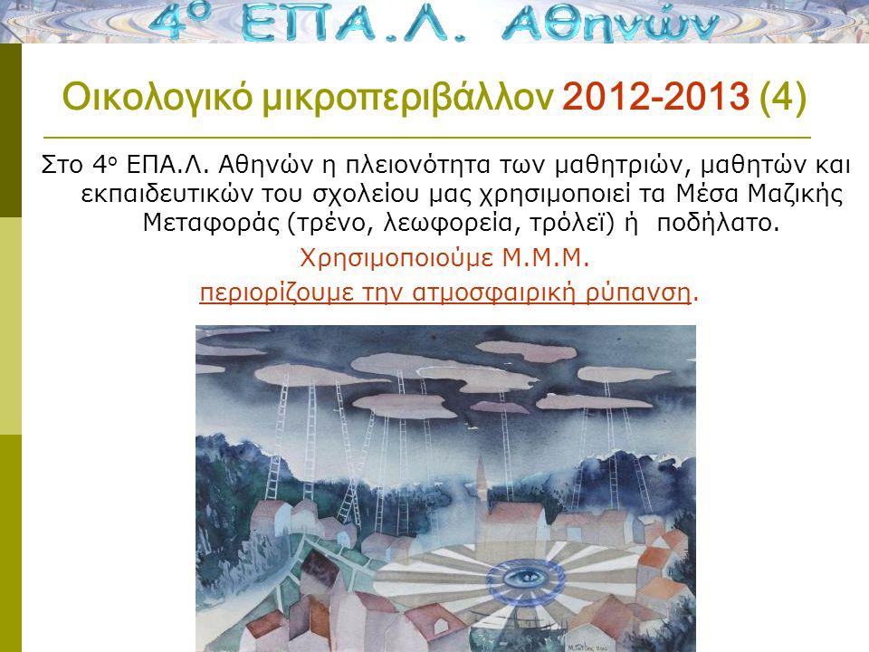 Οικολογικό μικροπεριβάλλον 2012-2013 (4) Στο 4 ο ΕΠΑ.Λ.