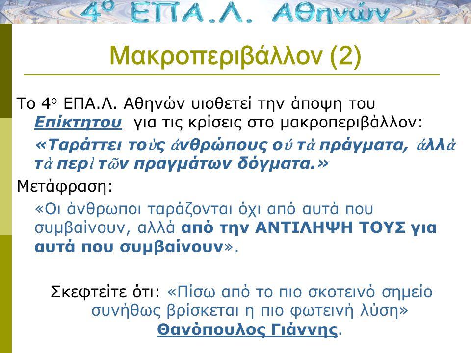 Μακροπεριβάλλον (2) Το 4 ο ΕΠΑ.Λ.