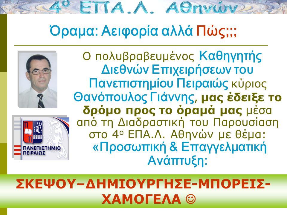 την Τρίτη στις 12-2-2013 τη Δευτέρα 13-5-2013 με κινητή μονάδα αιμοληψίας του Λαϊκού Νοσοκομείου στο 4 ο ΕΠΑ.Λ.