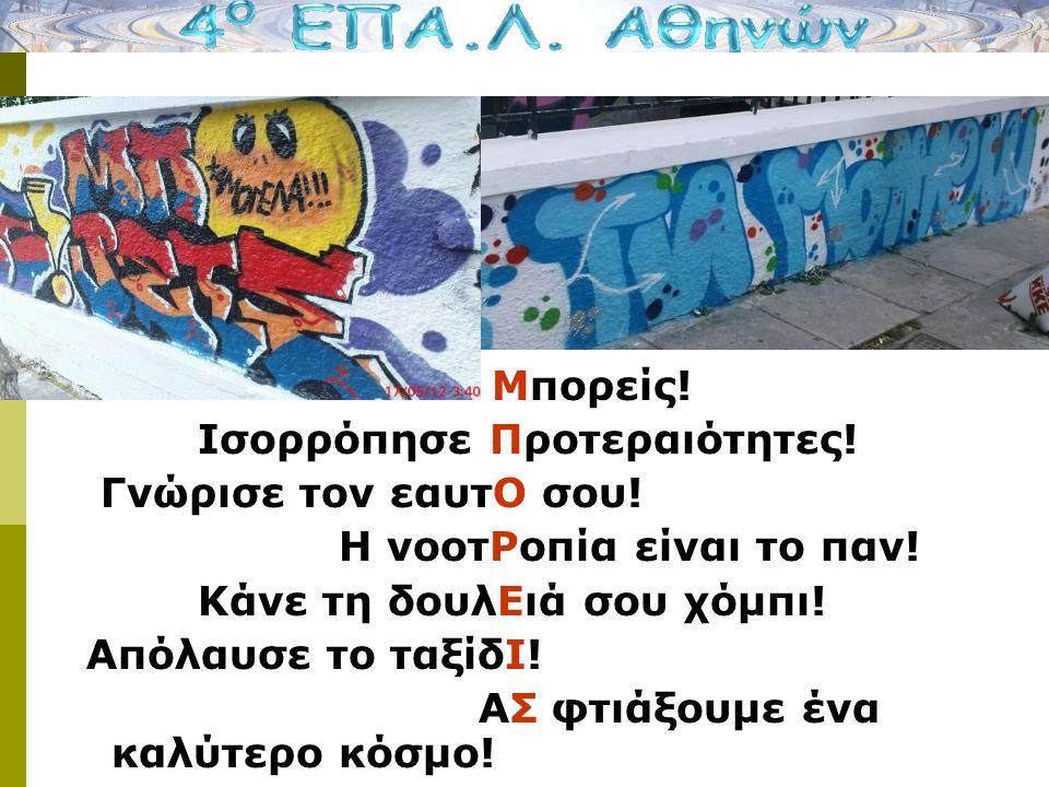 ΜΠΟΡΕΙΣ