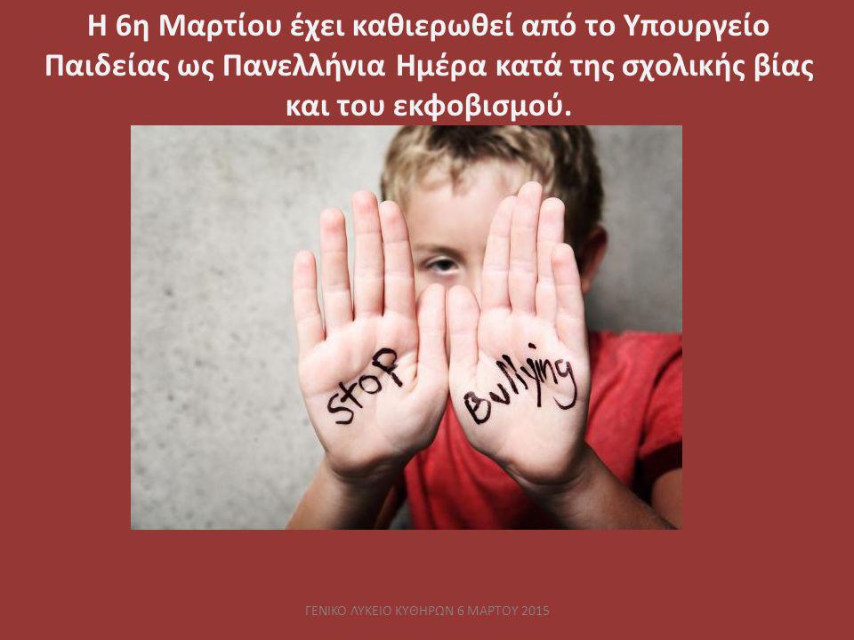 Η 6η Μαρτίου έχει καθιερωθεί από το Υπουργείο Παιδείας ως Πανελλήνια Ημέρα κατά της σχολικής βίας και του εκφοβισμού.