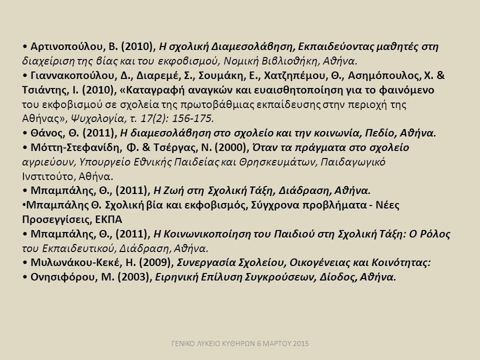 Αρτινοπούλου, Β. (2010), Η σχολική Διαμεσολάβηση, Εκπαιδεύοντας μαθητές στη διαχείριση της βίας και του εκφοβισμού, Νομική Βιβλιοθήκη, Αθήνα. Γιαννακο