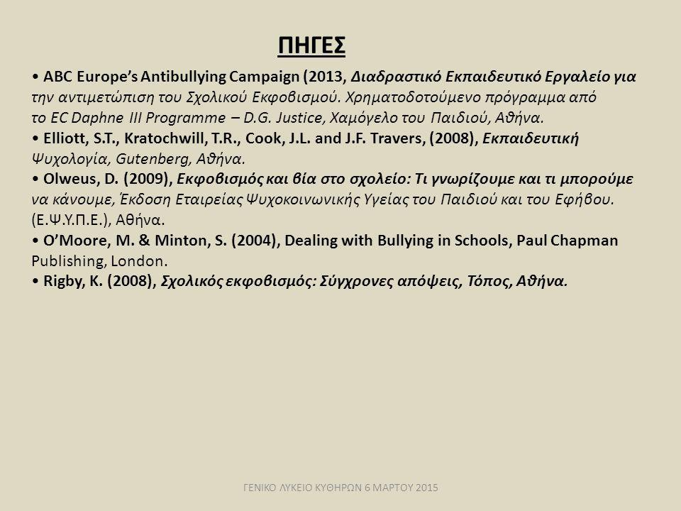 ΓΕΝΙΚΟ ΛΥΚΕΙΟ ΚΥΘΗΡΩΝ 6 ΜΑΡΤΟΥ 2015 ABC Europe's Antibullying Campaign (2013, Διαδραστικό Εκπαιδευτικό Εργαλείο για την αντιμετώπιση του Σχολικού Εκφο