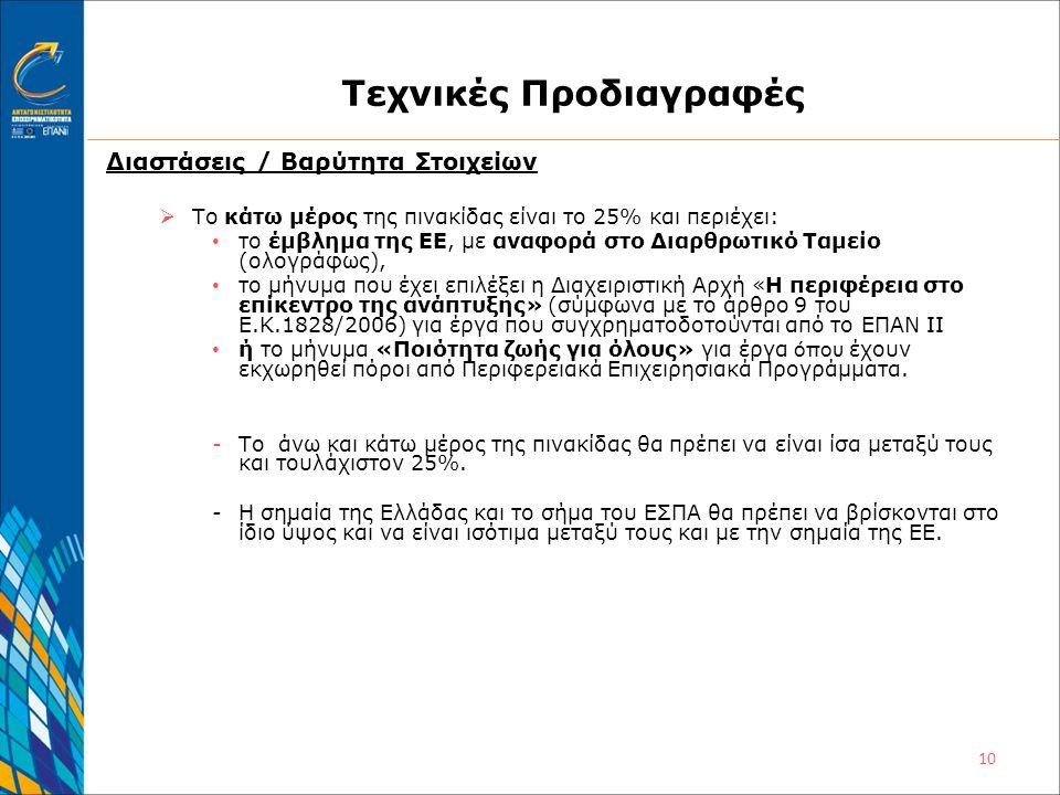 10 Τεχνικές Προδιαγραφές Διαστάσεις / Βαρύτητα Στοιχείων  Το κάτω μέρος της πινακίδας είναι το 25% και περιέχει: το έμβλημα της ΕΕ, με αναφορά στο Διαρθρωτικό Ταμείο (ολογράφως), το μήνυμα που έχει επιλέξει η Διαχειριστική Αρχή «H περιφέρεια στο επίκεντρο της ανάπτυξης» (σύμφωνα με το άρθρο 9 του Ε.Κ.1828/2006) για έργα που συγχρηματοδοτούνται από το ΕΠΑΝ ΙΙ ή το μήνυμα «Ποιότητα ζωής για όλους» για έργα όπου έχουν εκχωρηθεί πόροι από Περιφερειακά Επιχειρησιακά Προγράμματα.