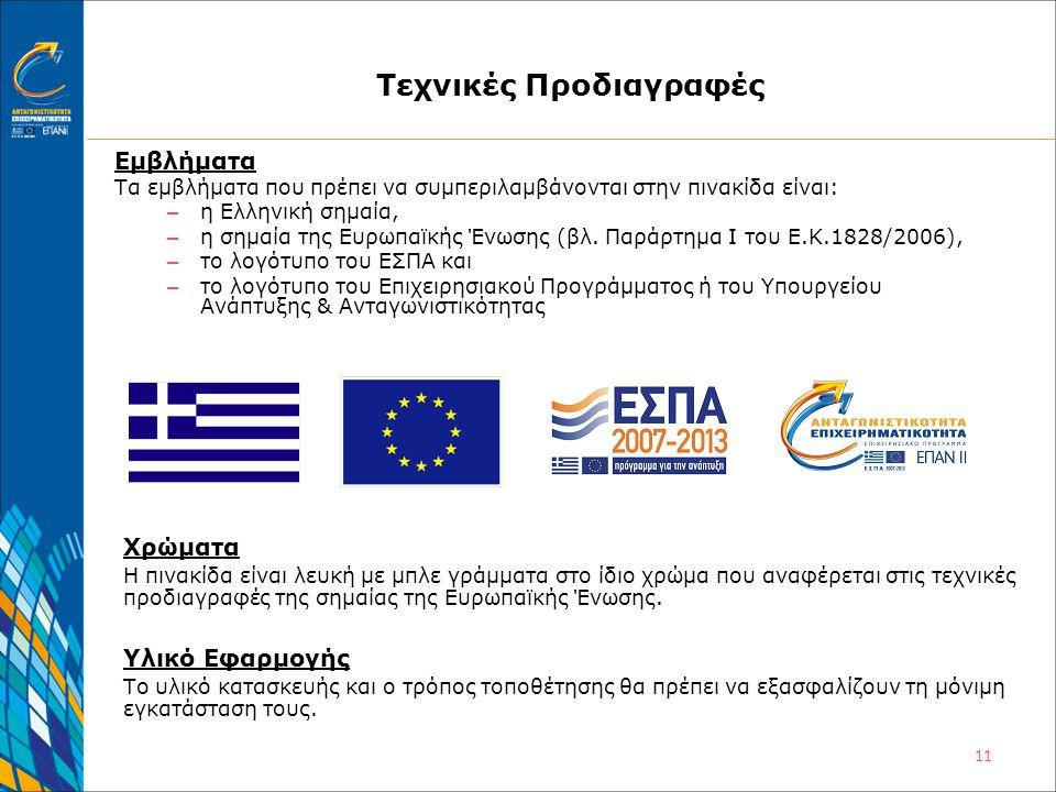 11 Τεχνικές Προδιαγραφές Εμβλήματα Τα εμβλήματα που πρέπει να συμπεριλαμβάνονται στην πινακίδα είναι: – η Ελληνική σημαία, – η σημαία της Ευρωπαϊκής Έ