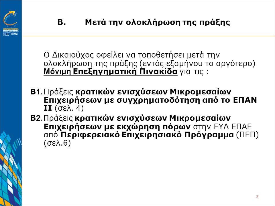 3 Β.Μετά την ολοκλήρωση της πράξης Ο Δικαιούχος οφείλει να τοποθετήσει μετά την ολοκλήρωση της πράξης (εντός εξαμήνου το αργότερο) Μόνιμη Επεξηγηματική Πινακίδα για τις : Β 1.Πράξεις κρατικών ενισχύσεων Μικρομεσαίων Επιχειρήσεων με συγχρηματοδότηση από το ΕΠΑΝ ΙΙ (σελ.