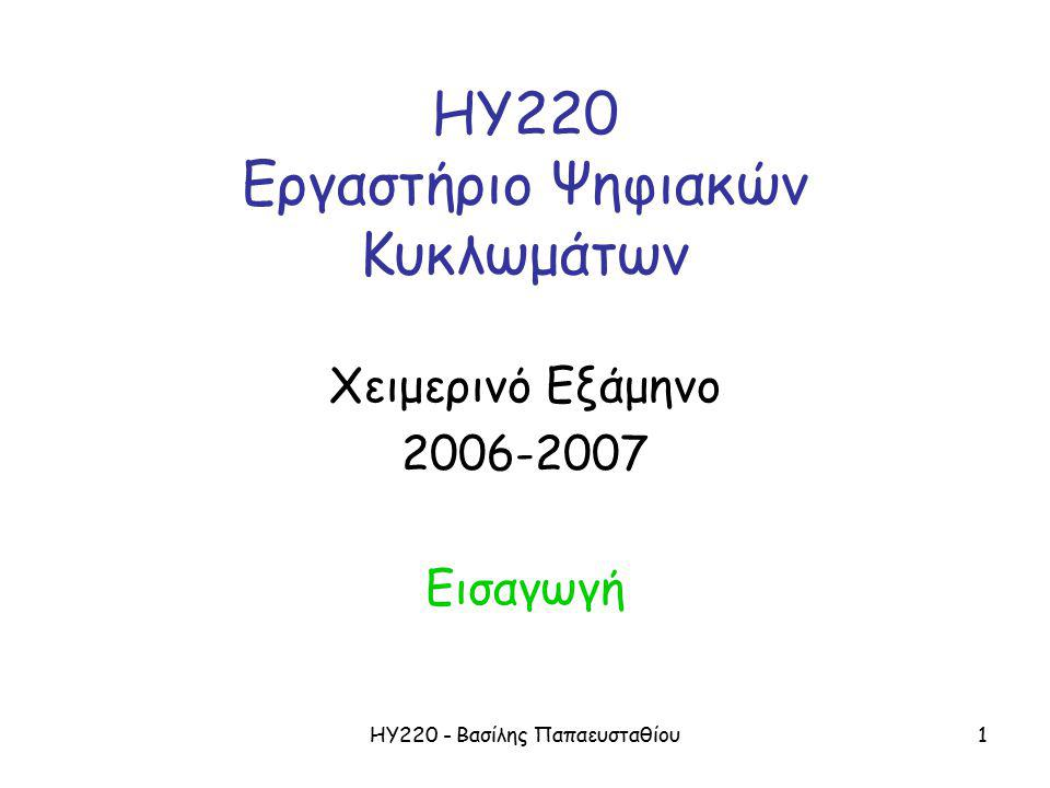 ΗΥ220 - Βασίλης Παπαευσταθίου1 ΗΥ220 Εργαστήριο Ψηφιακών Κυκλωμάτων Χειμερινό Εξάμηνο 2006-2007 Εισαγωγή